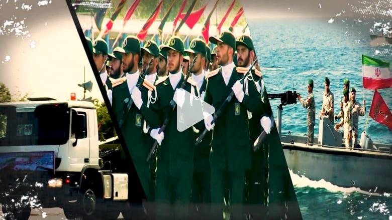 الحرس الثوري الإيراني.. مقاتلون من أجل الحرية أو إرهابيون؟