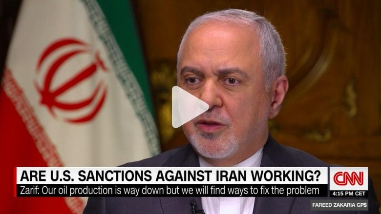 ظريف لـCNN: لن نكشف عن هوية الجهات التي تستورد نفط إيران