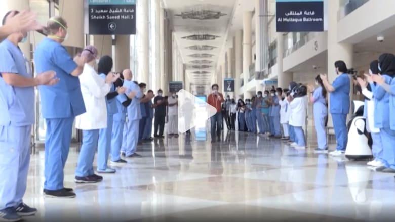 دبي.. لحظة مغادرة آخر مريض مستشفى ميداني خصص لمصابي فيروس كورونا
