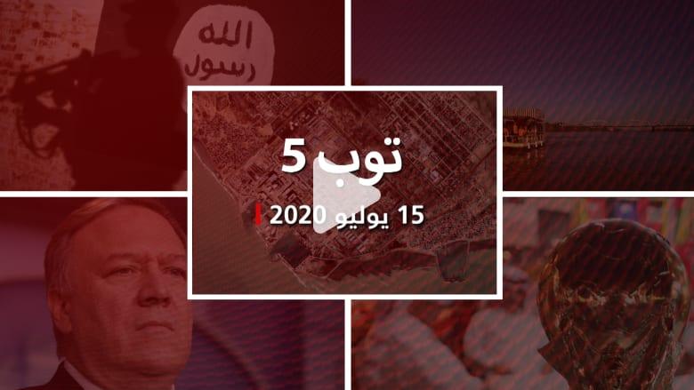 توب 5.. ملخص بأبرز قصص المنطقة والعالم في 15 يوليو