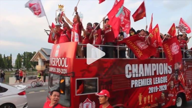 شاهد احتفالات مشجعي نادي ليفربول الإنجليزي على الطريقة التايلاندية