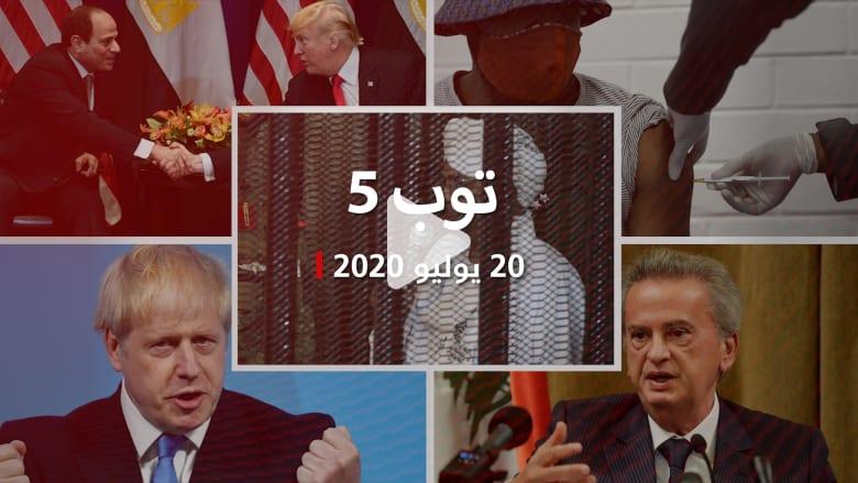 توب 5.. ملخص بأبرز قصص المنطقة والعالم في 20 يوليو