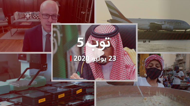 توب 5.. عملية جراحية للملك سلمان وطيران الإمارات تغطي تكاليف كورونا