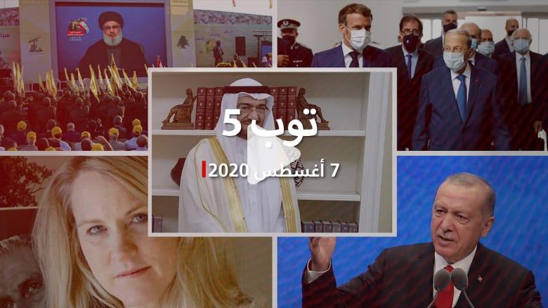 توب 5: اتهامات الجبري لولي عهد السعودية.. ولبنان يرفض التحقيق الدولي في انفجار بيروت