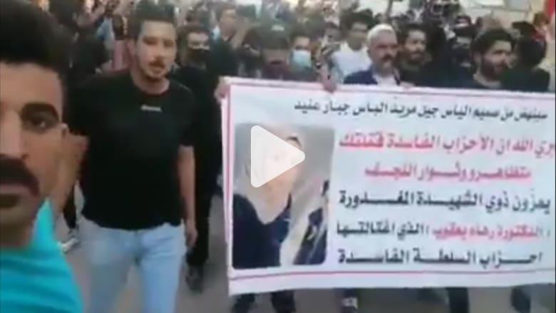 اغتيال الناشطة العراقية رهام يعقوب يشعل مظاهرات على موجة الهجمات في البصرة