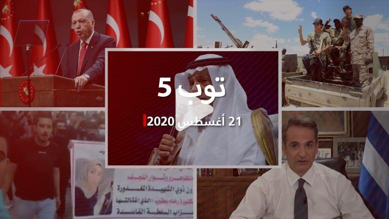 توب 5: الدولة الفلسطينية هي ثمن سلام السعودية مع إسرائيل.. وحكومة السراج تعلن وقف إطلاق النار في ليبيا وتدعو للانتخابات