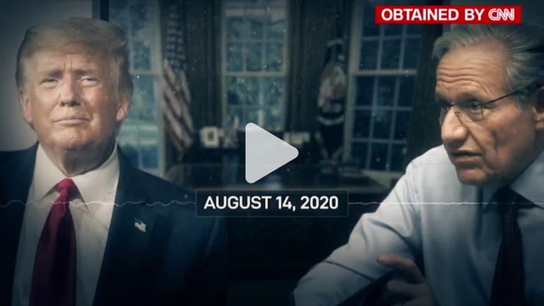 تسجيلات جديدة بين ترامب وبوب وودوارد.. ماذا قال؟