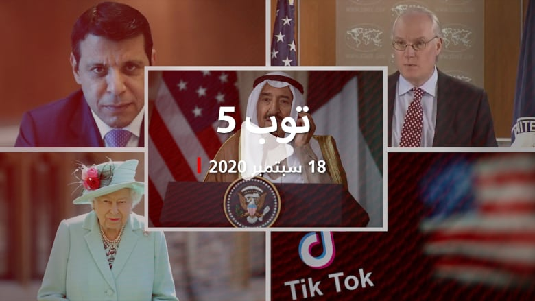 توب 5: منح أمير الكويت وسام الاستحقاق الأمريكي.. وموقف قطر من التطبيع