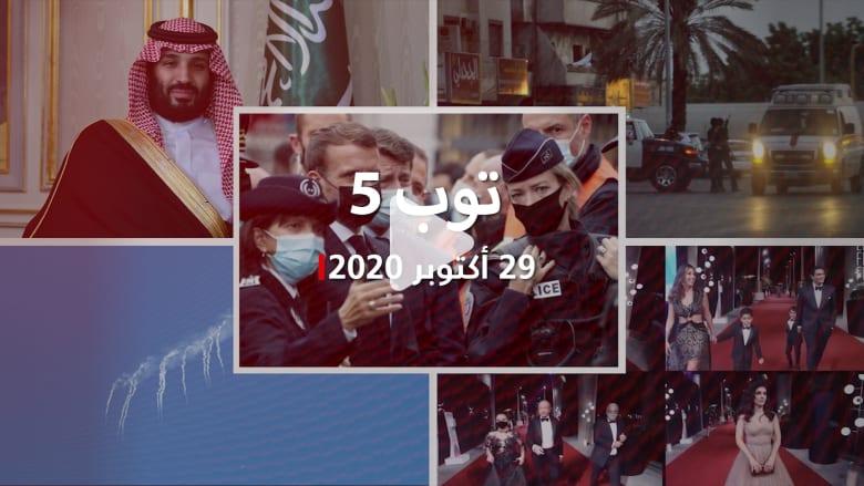 """توب 5: هجوم """"إرهابي"""" في فرنسا.. ومحكمة واشنطن تستدعي محمد بن سلمان عبر """"واتساب"""""""