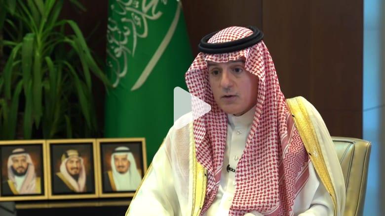 هل تتوقع السعودية تغييرًا في سياسة أمريكا تجاه المملكة؟.. الجبير يُوضح لـCNN