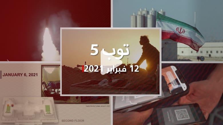 توب 5: شطب الحوثيين من لائحة الإرهاب.. وبيان أوروبي ضد يورانيوم إيران