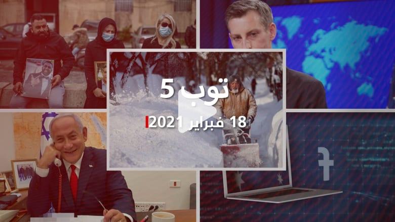 """توب 5: مكالمة بايدن ونتنياهو """"الدافئة"""".. وعاصفة تكساس وحظر فيسبوك للأخبار"""