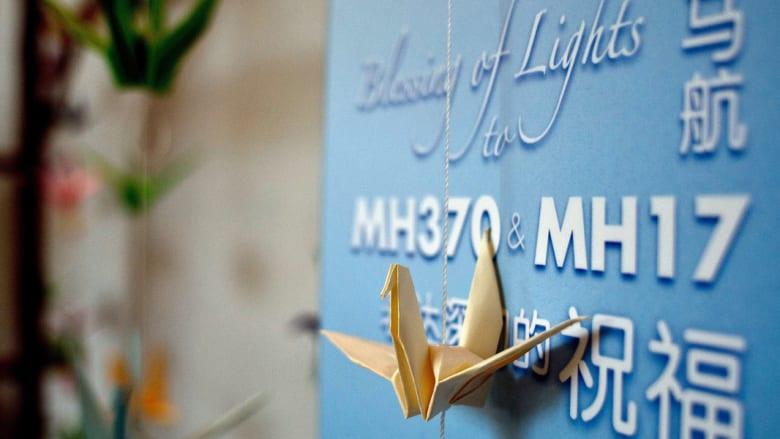 """في ذكرى ضحايا طائرتي """"الماليزية"""""""