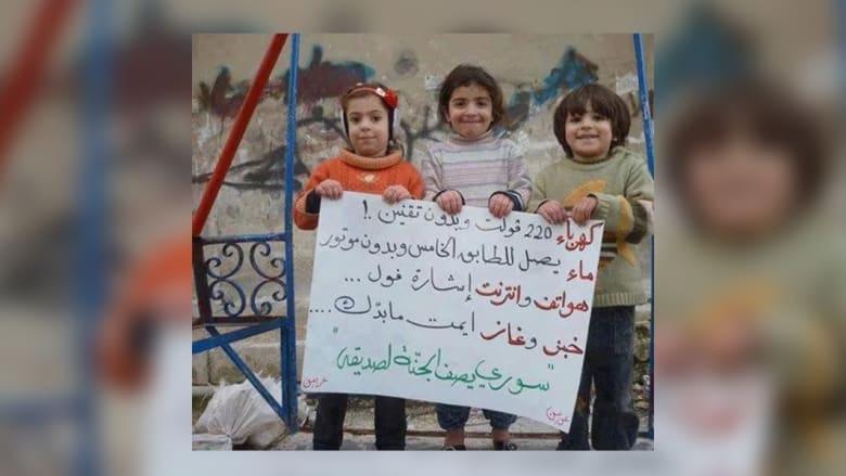 صورة تعبر عن صعوبة الحياة في سوريا - أرسلها فداء كوربلال