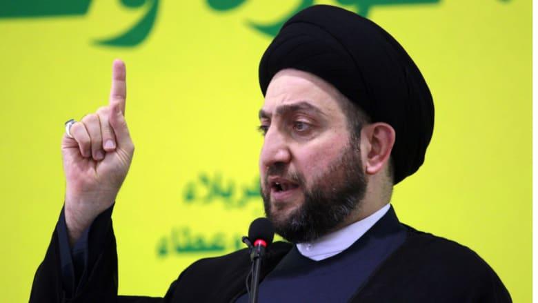 """عمار الحكيم في قم: لولا المساعدات الإيرانية لشهدنا احتلال أربيل من قبل """"داعش"""""""