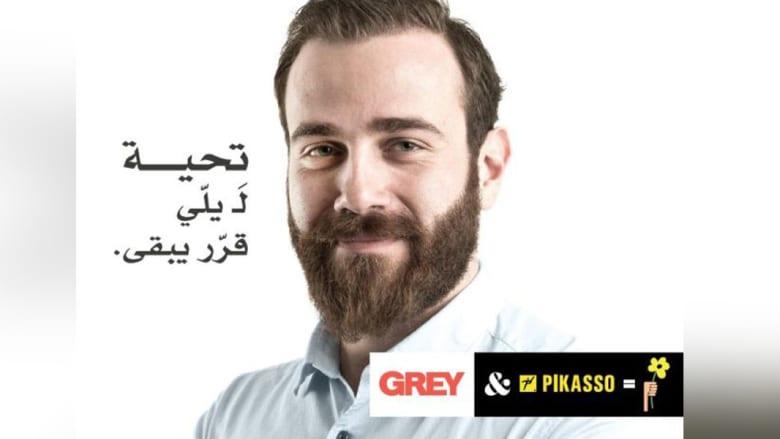 """""""الحب مقاومة"""" و""""الأمل فيروس يستحق الانتشار"""" شعارات تحتل شوارع لبنان..بحثاً عن بعض الأمل"""