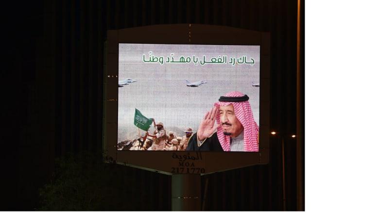 لوحة إعلانية في أحد شوارع الرياض تأييدا لعاصفة الحزم تظهر فيها صورة الملك سلمان، الرياض 15 أبريل/ نيسان 2015