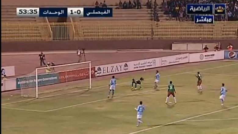 """شاهد بالفيديو.. أغرب أهداف الدوري الأردني """"هدية"""" من حارس الفيصلي للوحدات"""