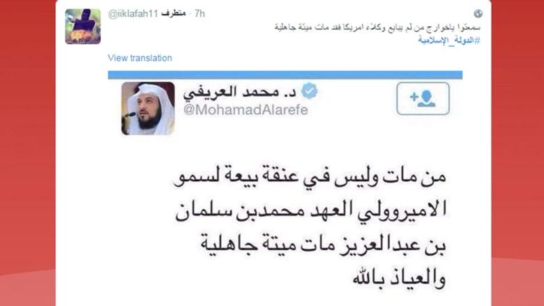 موالون لتنظيم داعش يتناقلون تغريدات نسبوها للداعية الإسلامي محمد العريفي حول البيعة في السعودية