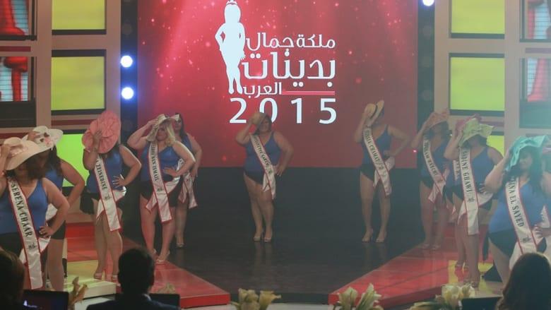 ملكة جمال بدينات العرب: فليوسع المهتمون بمعايير الجمال دائرتهم قليلاً
