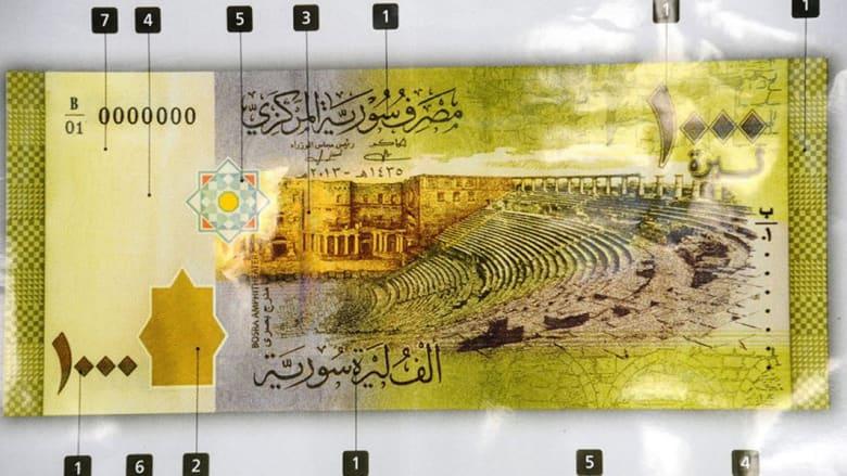 الأوراق النقدية سيتم وضعها في التداول اعتبارا من الأربعاء في الصرافات الآلية في محافظات دمشق واللاذقية وطرطوس وتباعا في جميع المحافظات