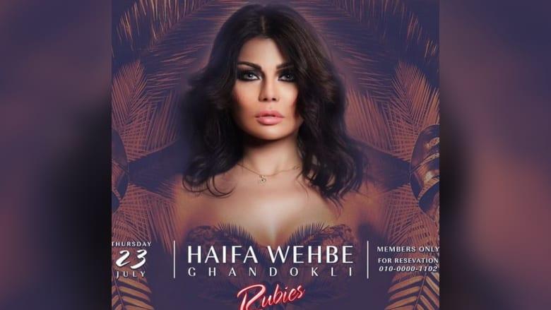 دعوة هيفاء لمعجبيها لحضور الحفل