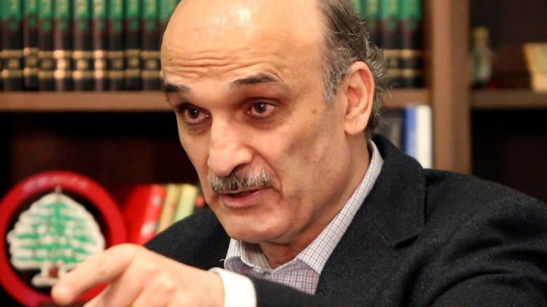"""لبنان.. جعجع يرفض """"حوار 9 سبتمبر"""" ويطلب رحيل الحكومة وانتخاب رئيس للجمهورية"""