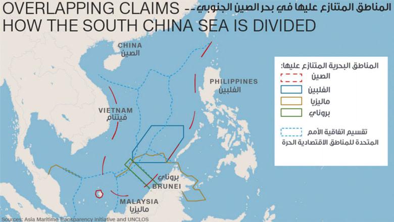 """حقائق سريعة: ما قصة """"بحر الصين الجنوبي""""؟ ولماذا يتم التنازع عليه؟"""