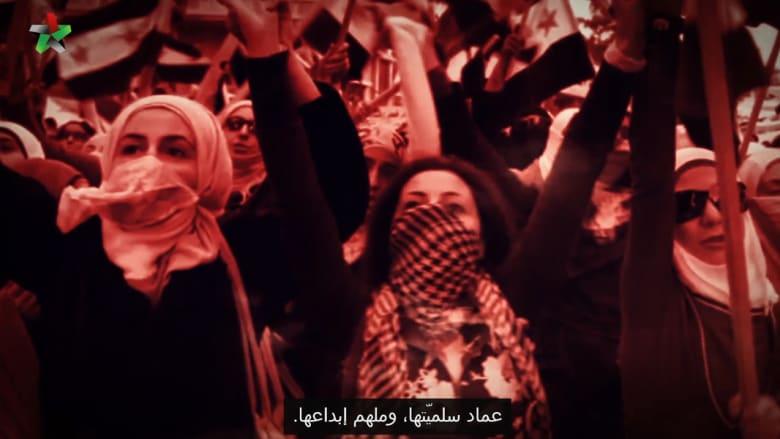 بيوم المرأة.. المعارضة السورية تنشر فيديو: المرأة عماد الثورة وسلميتها وإبداعها