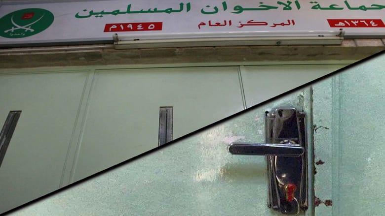 الأردن يغلق المقر الرئيسي للإخوان بالشمع الأحمر.. والجماعة تتهم السلطات بالتحرك سياسيا