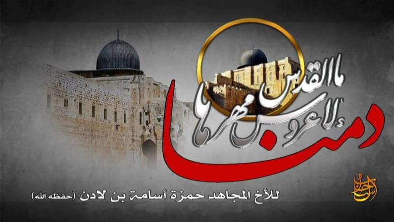 حمزة نجل بن لادن يطل برسالة صوتية بعد الظواهري: طريق القدس أقرب بعد الثورة السورية ولنضرب مصالح أمريكا