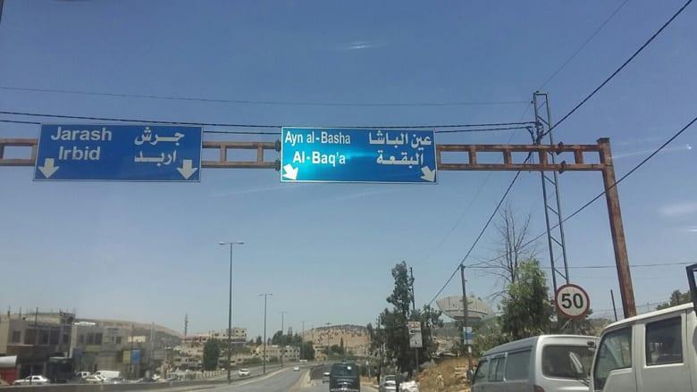 بالصور.. مبنى المخابرات الأردنية المستهدف بالهجوم الإرهابي