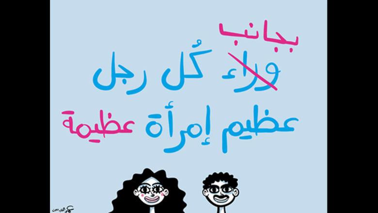 كيف يرى رسامو الكاريكاتير في الشرق الأوسط وضع المرأة العربية؟ بالصور أعمال قدموها لـ CNN بالعربية
