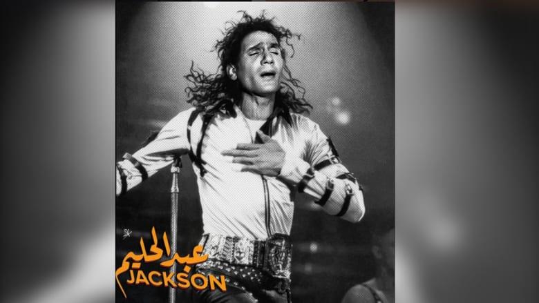 عبد الحليم حافظ أم مايكل جاكسون؟ انظر أكثر