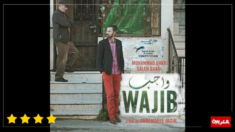 """الفلسطيني بعيدا عن صورة """"المقاوم""""... 6 أسئلة شائعة عن فيلم """"واجب"""" لآن ماري جاسر"""