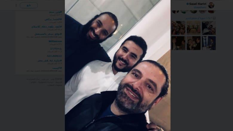 الحريري ينشر سيلفي مع ولي العهد السعودي وشقيقه خالد بن سلمان