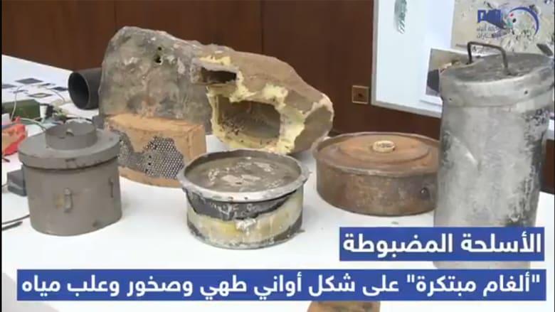 """منها """"ألغام مبتكرة"""" على شكل أواني طهي وصخور.. الإمارات تنشر فيديو لأسلحة إيرانية ضبطتها في اليمن"""