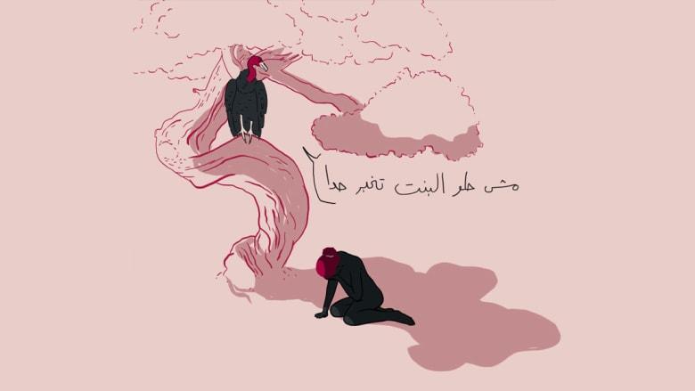 """""""مش حلو البنت تخبر حدا"""""""