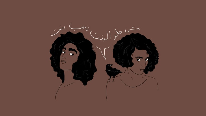 """مش حلو البنت تحب بنت"""