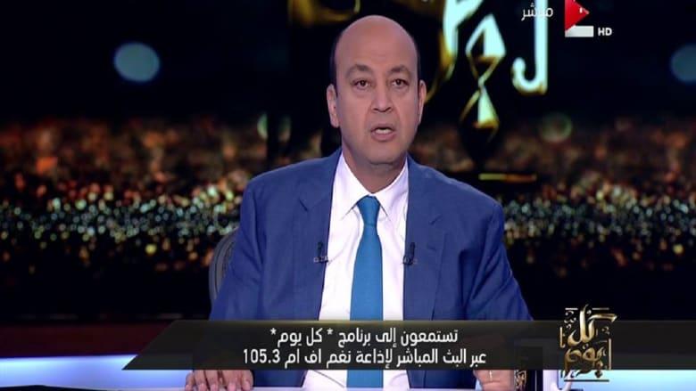 عمرو أديب عن لقائه مع جون ماكين: عاصف عنيف.. وكان يكره مصر