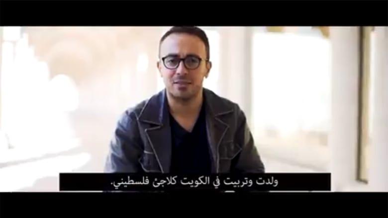 """فلسطيني تربى في الكويت """"اكتشف"""" أنه يهودي يروي قصته """"المجنونة"""""""