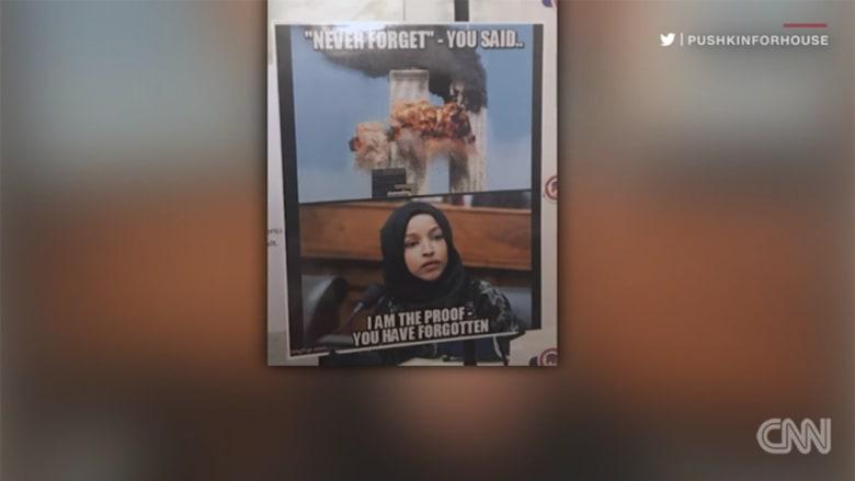 """عاصفة جدلية بعد """"بوستر"""" يربط النائب الأمريكية المسلمة الهان عمر بهجمات 11 سبتمبر"""