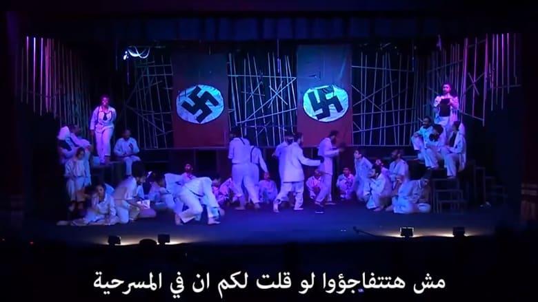 """لأول مرة في مصر مسرحية عن """"الهولوكوست"""".. من نظمها ومثّل فيها؟.. مسؤول إسرائيلي يُعّقب"""