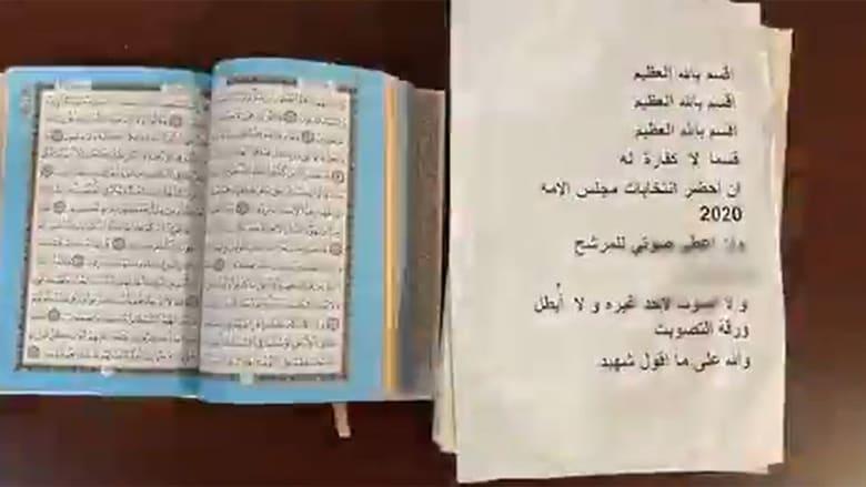 فيديو ضبط عملية شراء أصوات بانتخابات مجلس الأمة الكويتي 2020