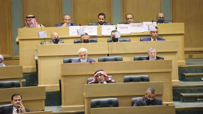 جانب من جلسة مجلس النواب الأردني