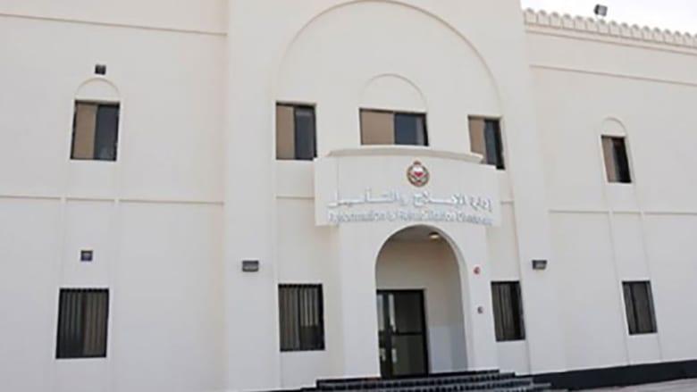 داخلية البحرين تكشف تفاصيل وفاة سجين بسبب كورونا