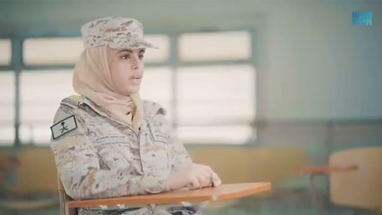 إحدى المجندات السعوديات