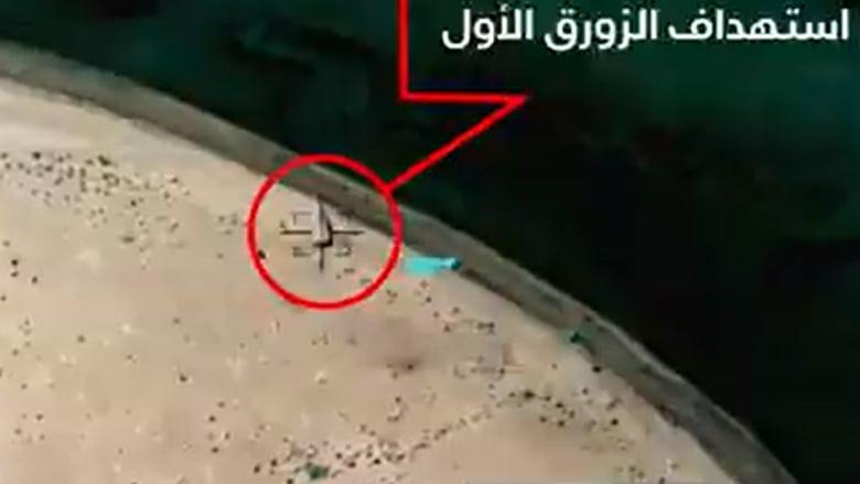 لقطة من الفيديو الذي نشره التحالف