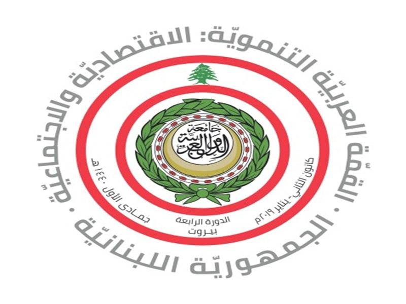 """24 بندا تناقشها القمة العربية الاقتصادية """"بيروت 2019"""""""