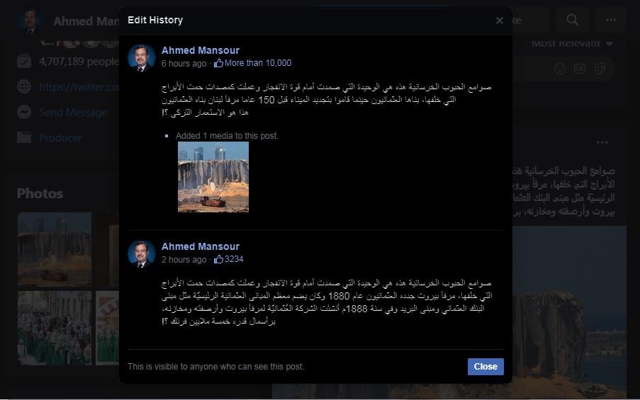 الإعلامي أحمد منصور أجرى تعديلا على منشوره بعد ساعات من كتابته